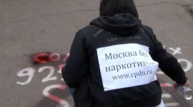 Волонтеры уничтожили рекламу наркоторговцев