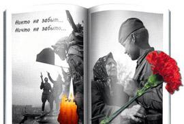 День победы. Мы помним