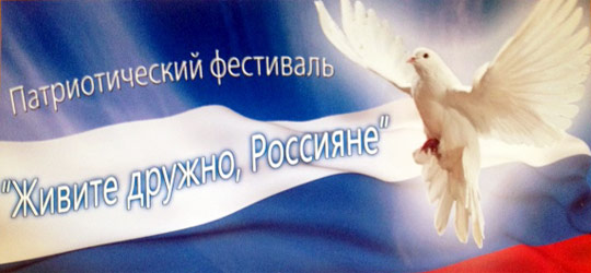 Концерт «Живите дружно, россияне»